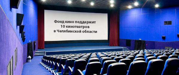 Фонд кино поддержит 10 кинотеатров в Челябинской области