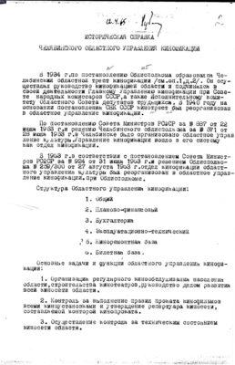Историческая справка - ч.1