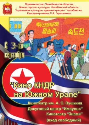 В сентябре Челябинск принимает фестиваль «Кино КНДР на Южном Урале»