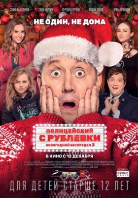 Полицейский с рублевки: новогодний беспредел 2