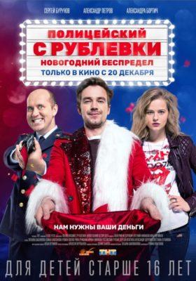 Полицейский с рублевки - новогодний беспредел